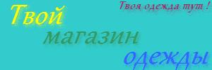 Онлайн Майки