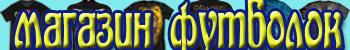 Интернет магазин прикольных дизайнерских футболок