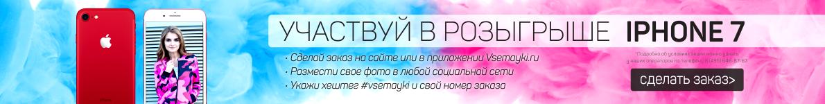 http://www.vsemayki.ru/